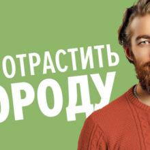 Как отрастить бороду, если она не растет: разбираем лучшие методы