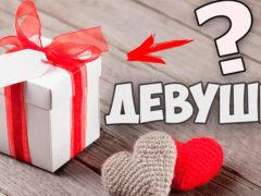 Что подарить девушке на день влюбленных: подарок от сердца