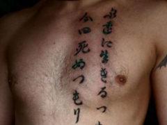 Популярные китайские татуировки для мужчин